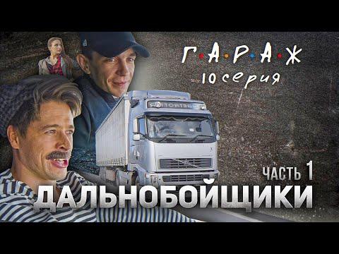 Сериал ГАРАЖ 10 серия ДАЛЬНОБОЙЩИКИ