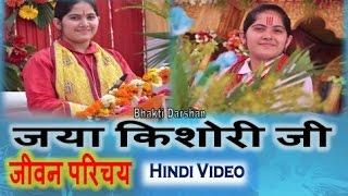 Param Pujya Jaya Kishori Ji || जीवन परिचय || Full HD Video in Hindi || Bhakti Darshan