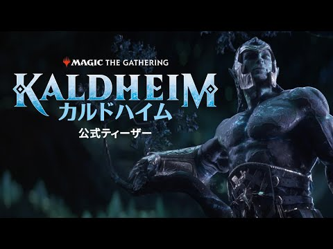 [Trailer]『カルドハイム』公式ティザー映像のサムネイル