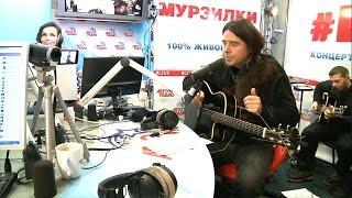 Калинов Мост – Всадники (#LIVE Авторадио)