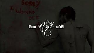 Mage Adare Tharama | Aniwa balanna