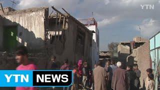 아프가니스탄에서 규모 7.5 지진...100여 명 사망 / YTN