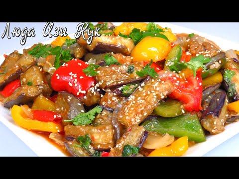 БАКЛАЖАНЫ В КИСЛО-СЛАДКОМ СОУСЕ по-китайски Люда Изи Кук рецепт Китайской кухни #обед #еда #ужин #пп