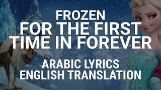 Frozen - For The First Time in Forever (Arabic) w/ Lyrics + Translation - لأول يوم بعمري