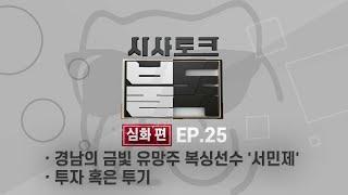 [시사토크 불독-심화편] EP.11 경남의 금빛 유망주 복싱선수 '서민제', 아지트 11강 투자 혹은 투기 다시보기