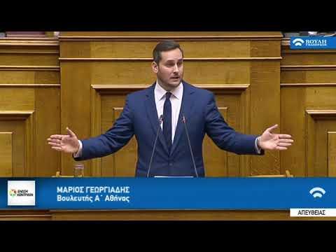 Μάριος Γεωργιάδης για την ψήφο εμπιστοσύνης (16-1-2019)