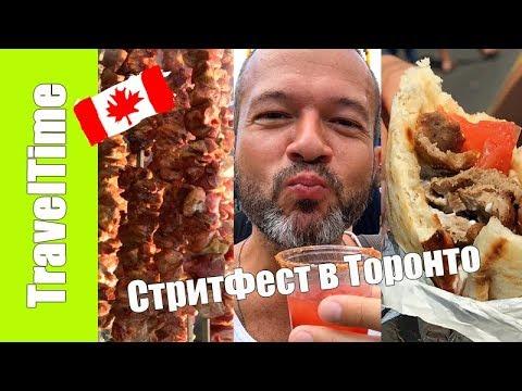 ВЛОГ Жизнь в Канаде ?? ГДЕ НЕДОРОГО и БЕСПЛАТНО ПОЕСТЬ в Торонто ?? фестиваль Taste Of The Danforth