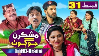 Mashkiran Jo Goth EP 31 | Sindh TV Soap Serial | HD 1080p |  SindhTVHD Drama