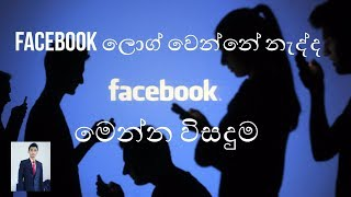 How to fix facebook login problem in sinhala tutorial