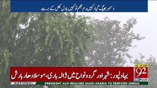 Rain, snowfall in parts of country turn weather cold | 10 Dec 2018 | 92NewsHD