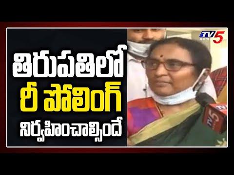 తిరుపతిలో  రీ పోలింగ్ నిర్వహించాల్సిందే | BJP MP Candidate Ratna Prabha Face to Face | TV5 News