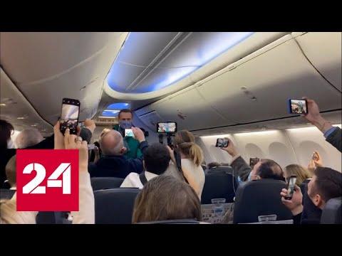 Домой Навального отправили с помпой – Россия 24