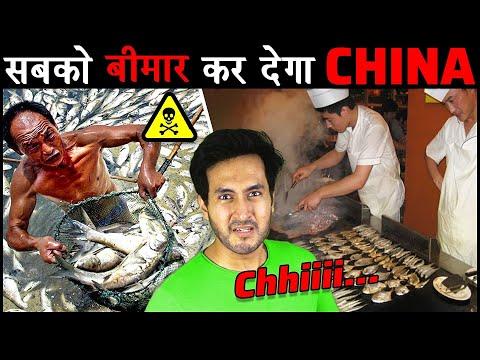 CHINA द्वारा दुनिया-भर में हो रहे सबसे बड़े FOOD SCAMS Biggest Food Scams In China