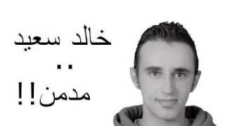 !!نشرة غسيل - خالد سعيد .. مدمن