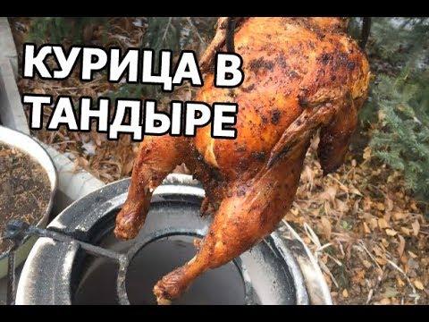 Курица в тандыре. Смотреть всем!