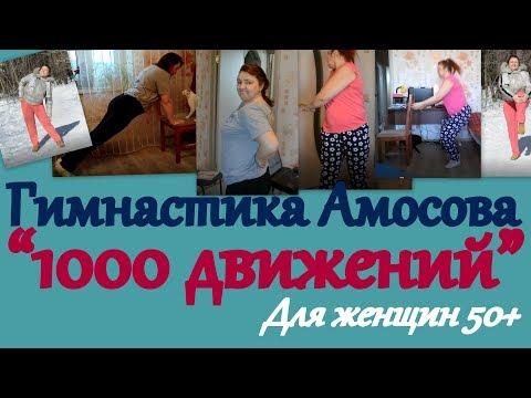 """Гимнастика """"1000 движений"""" после 50 photo"""