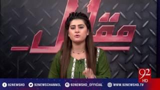 Muqabil - 15-12-2016 - 92NewsHD
