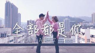 情人節呈獻 | Dragon Pig - All About You 全部都是你 (feat. CNBALLER & CLOUD WANG) 舞蹈cover kayan & tyrese 編舞作品