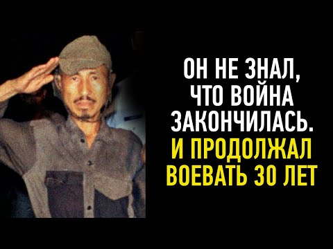 Человек, который не сдавался 30 лет после окончания войны