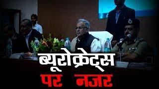 Collector conference   मुख्यमंत्री भूपेश बोले-लापरवाही न करे अफ़सर   29 January 2019   Desh Tv News