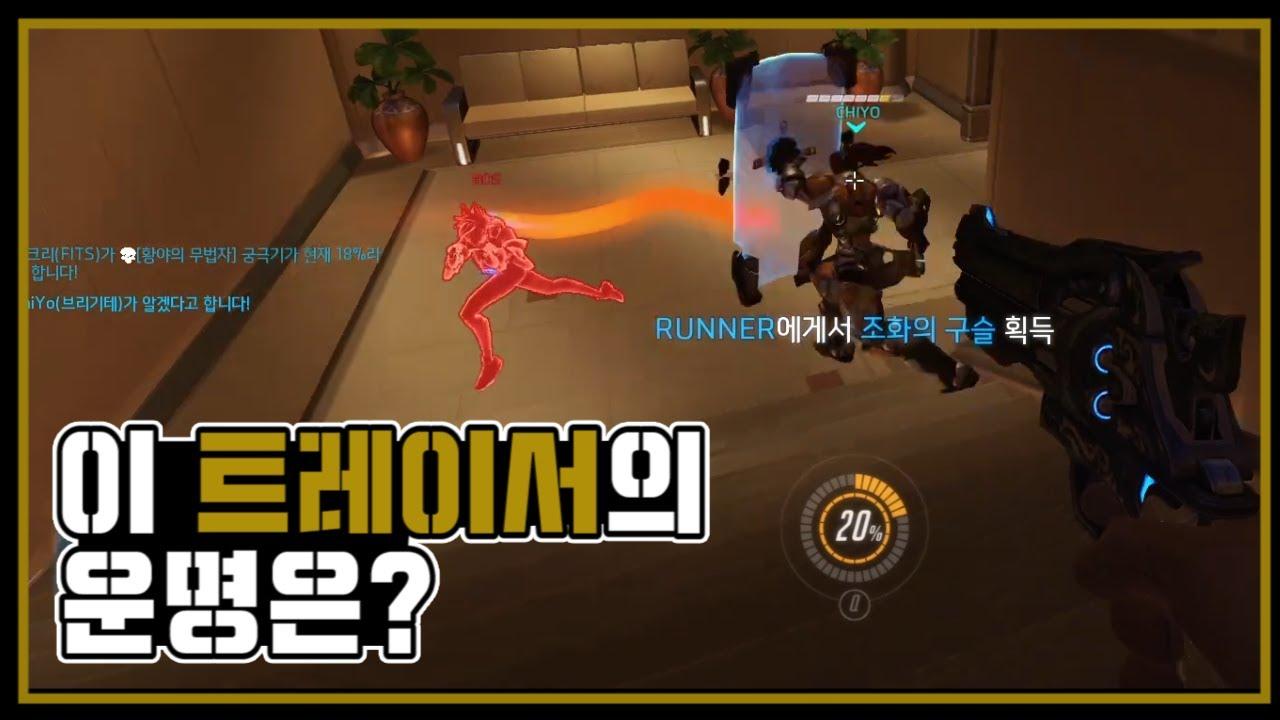 FITS - [오버워치/피츠] 트레이서의 운명은? (feat. 쫄보)