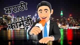 Marathi Comedy (मराठी कॉमेडी): Funny WhatsApp Video