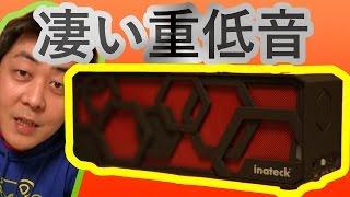 【inateck】イナテック 低音強化 ポータブル Bluetooth スピーカー BTSP-10 PLUS ワイヤレス スピーカー【商品提供動画】【タイアップレビュー 】【mucciTV】