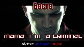 Баста - Mama i´m a Criminal