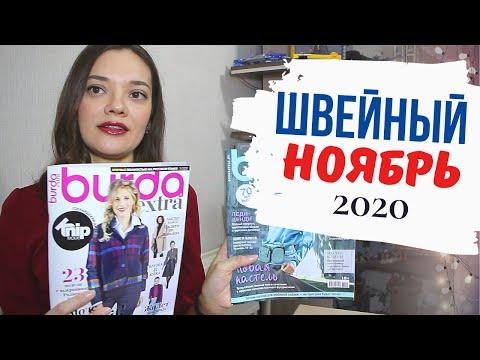Что мне понравилось в НОЯБРЬСКИХ журналах BURDA.