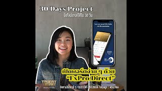 Day 3.1 / 30 Days Project : เปิดพอร์ตง่าย ๆ ด้วย FxPro Direct!!!