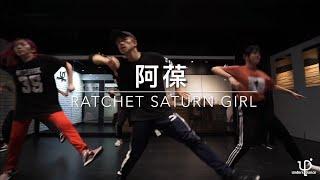 "阿葆 | FREESTYLE CHOREO @ 107.9.22 "" Aminé - Ratchet Saturn Girl """