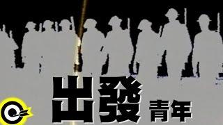 青年合唱團 The Youth Choir【出發 QUEST】Official Music Video