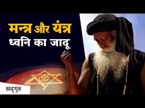 मन्त्र और यंत्र: ध्वनि का जादू   Power Of Mantra   Sadhguru Hindi