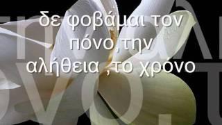ΔΕ ΦΟΒΑΜΑΙ x-versus (hip hop 2011)