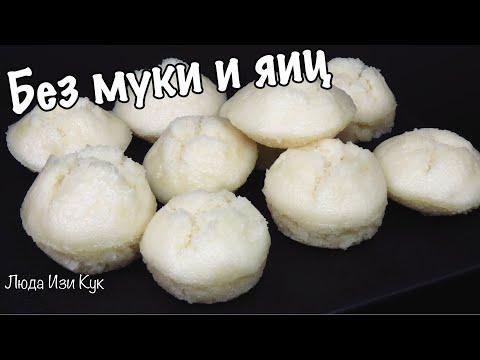 БЕЗ МУКИ И ЯИЦ! Воздушные Кексы Белоснежки Рисовые пирожные кексы Люда Изи Кук выпечка на пару