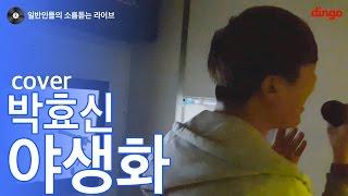 [일소라] 일반인 알바오빠 - 야생화 (박효신) cover