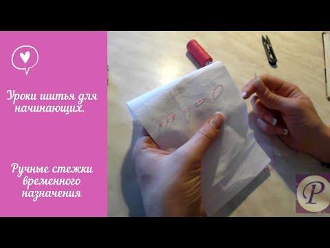 Уроки шитья для начинающих. Ручные стежки временного назначения