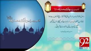 Quote: Hazrat Ayesha Siddiqa (RA) - 11 April 2018 - 92NewsHDPlus