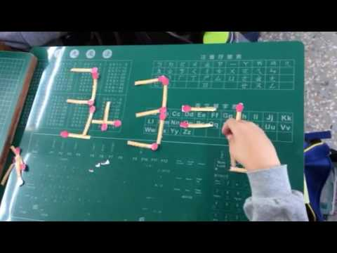 20170315數學課2 - YouTube