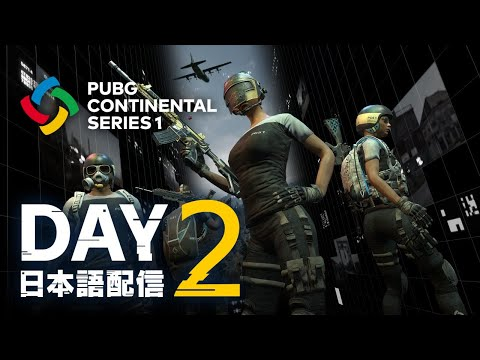 【PUBG】PUBG CONTINENTAL SERIES 1 ASIA DAY2【日本語配信】