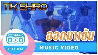 ออกมาเต้น- ติ๊ก ชิโร่ [Official Music Video]