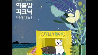 박윤하 & 유승우 (Park Yoon Ha & Yoo Seung Woo) - 여름밤 피크닉 (Summer Picnic) [MP3 Audio]