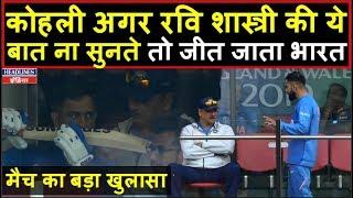 Team India की हार का सबसे बड़ा सच कैमरे में कैद हो गया   Headlines India