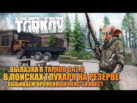 ВЫЛАЗКА В ТАРКОВ 0.12.9 🔥 рейды в поисках Глухаря на Резерве!