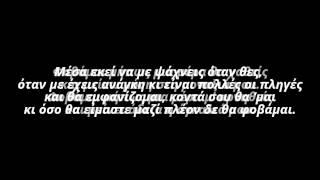 Φοβάμαι - Sanjuro feat. Kelly (lyrics)