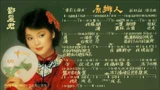 鄧麗君 - 原鄉人【歌譜版】24bit