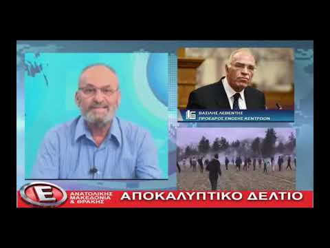 Κατανομή ευθυνών σε όλη την ΕΕ, όχι όλο το βάρος στην Ελλάδα (Β. Λεβέντης στο TV Δ Θράκης)