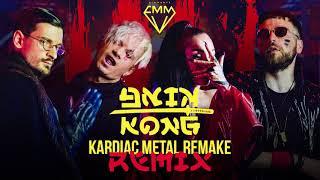 Diamante FMM - King Kong (KARDIAC - Metal Remake)