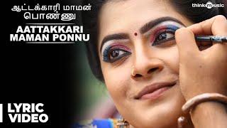 Aattakkari Maman Ponnu Song with Lyrics   Thaarai Thappattai   Ilaiyaraaja   Bala   M.Sasikumar