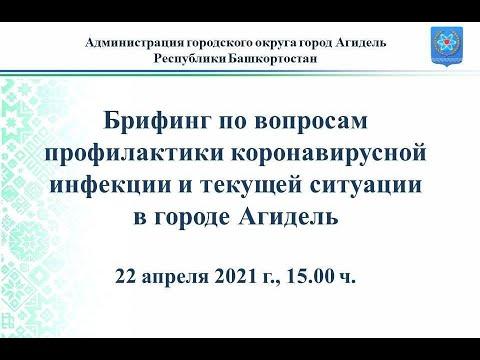 Брифинг, посвященный вопросам коронавирусной инфекции и текущей ситуации в городе Агидель 22.04.2021